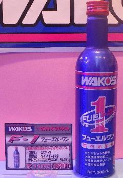 ☆WAKOS☆F-1 フューエル・ワン