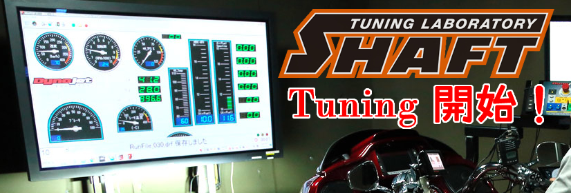 SHAFT Tuning開始!