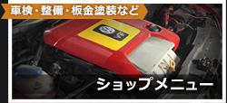 車検・整備・鈑金塗装など ショップメニュー