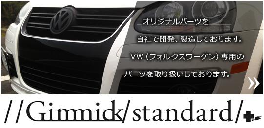 //Gimmick/standard/:オリジナルパーツを自社で開発、製造しております。 VW(フォルクスワーゲン)専用のパーツを取り扱いしております。