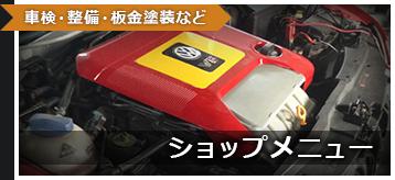 車検・整備・板金塗装など ショップメニュー
