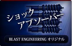 ショックアブソーバー BLAST ENGINEERING オリジナル