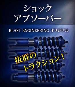 ショックアブソーバー BLAST ENGINEERING オリジナル 抜群の トラクション!