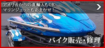 バイク販売・修理:アメリカからの直輸入もOK マリンジェットもおまかせ!