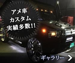 アメ車カスタム実績多数!! ギャラリー
