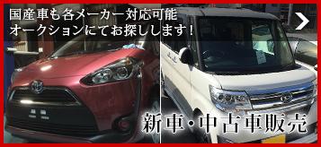 新車・中古車販売:国産車も各メーカー対応可能 オークションにてお探しします!