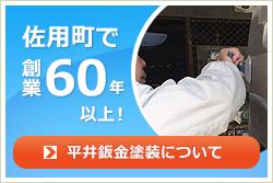 佐用町で 創業60年以上!平井鈑金塗装について
