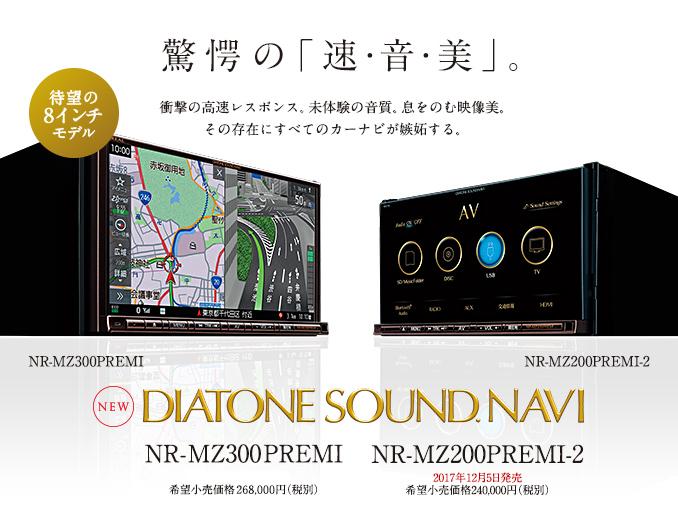 DIATONE SOUND NAVI  NR−MZ200−2プラン