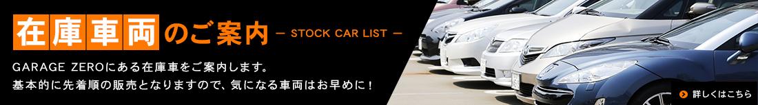 在庫車両ののご案内 GARAGE ZEROにある在庫車をご案内します。 基本的に先着順の販売となりますので、気になる車両はお早めに!