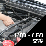 HID・LED交換