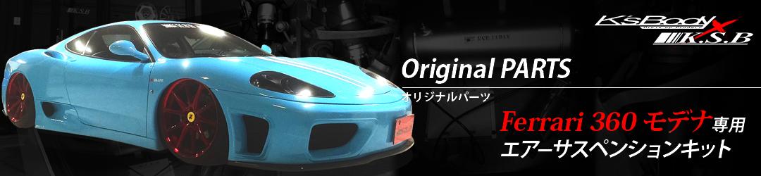 フェラーリ360モデナ専用エアーサスペンションキット