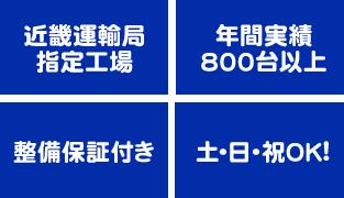 近畿運輸局指定工場・年間実績800台以上・整備保証付き・土日祝OK!