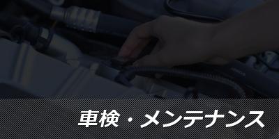 車検・メンテンス