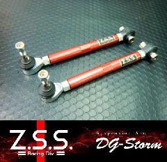 Z.S.S Dg-Storm ディジーストーム GSE20系 リアアッパーアーム(リア側)