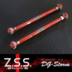 Z.S.S Dg-Storm ディジーストーム 3 SERIES F30/F20 リアトーコントロールアーム