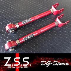 Z.S.S Dg-Storm ディジーストーム 3 SERIES F30/F20 リアトレーリングアーム
