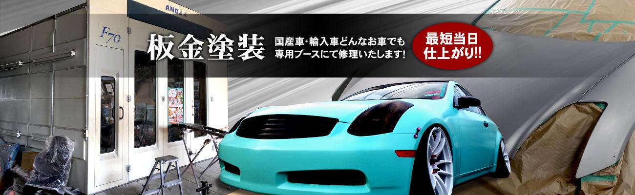 【板金塗装】国産車・輸入車どんなお車でも専用ブースにて修理致します!最短当日仕上がり!!