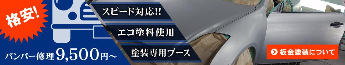 格安!バンパー修理9,500円〜 スピード対応!エコ塗料使用 塗装専用ブース 板金塗装について