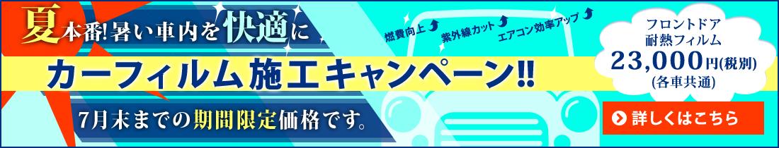 カーフィルム施工キャンペーン!!