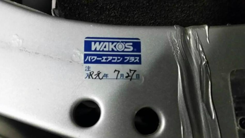 Z32 WAKO'S PAC−P注入
