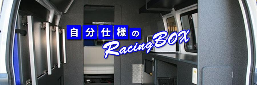 自分仕様のRacingBOX