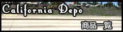 Carifornia Depo 商品一覧