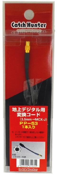 アンテナ変換コード3.5mm〜MCX-J用PP-53