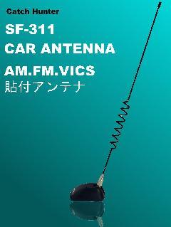 AM / FM用カーアンテナスタンダードアンテナSF-311