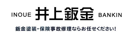株式会社 井上鈑金