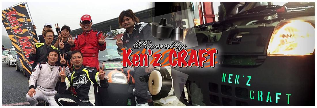 Ken'z CRAFT(ケンズ クラフト)