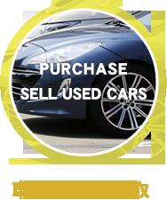 車両販売・買取
