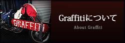 Graffitiについて