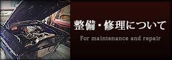 整備・修理について