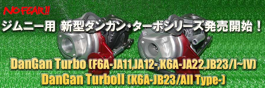NOFEAR!!ジムニー用 新型ダンガン・ターボシリーズ発売開始!