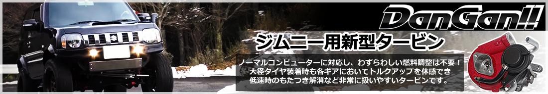 ジムニー用新型タービン DanGan!!ターボ�U