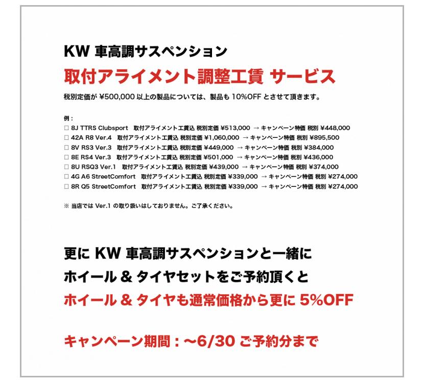 KW 車高調サスペンション キャンペーン内容
