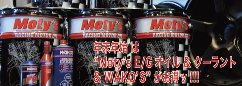 年末年始は E/Gオイル & クーラント交換がお得ッ!!!