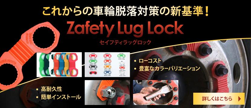 Zafety Lug Lock セイフティラッグロック