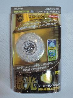 LSL-301Y JB激光LEDハイパワーマーカーユニット 黄