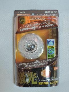 LSL-302A JB激光LEDハイパワーマーカーユニット 橙