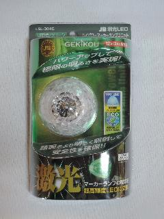 LSL-304G JB激光LEDハイパワーマーカーユニット 緑