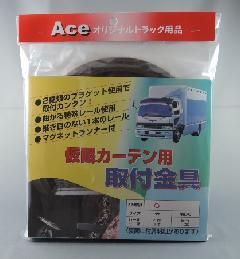 仮眠カーテン用レール 4m