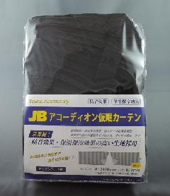JBアコーディオン仮眠 カーテン