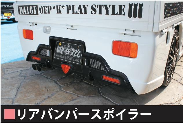 リアバンパー 【税抜48000円】16T