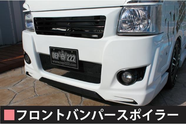 フロントバンパー   【税抜48000円】