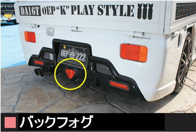 バックフォグ 【税抜9800円】16T