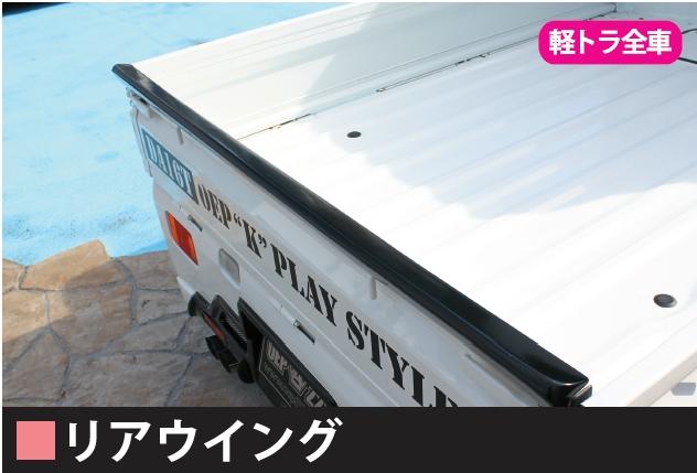 リアウイング 【税抜19800円】16T