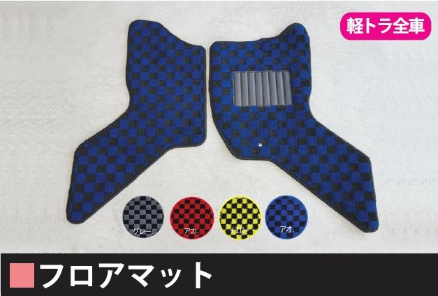 チェッカー柄フロアマット 【税抜9800円】16T