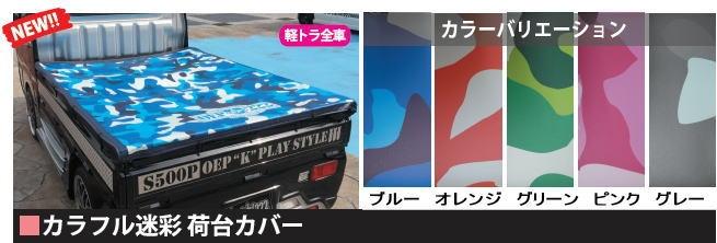 カラフル迷彩荷台カバー 【税抜29800円】16T