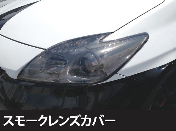 スモークレンズカバー ヘッド用 【税抜15000円】30P